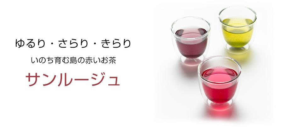 ゆるり・さらり・きらり いのち育む島の赤いお茶 サンルージュ