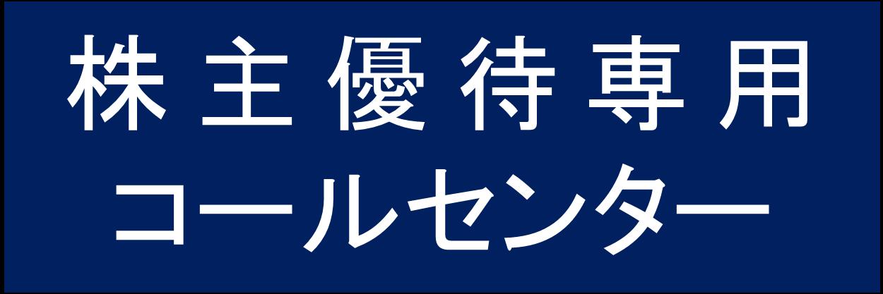 株主優待専用コールセンター