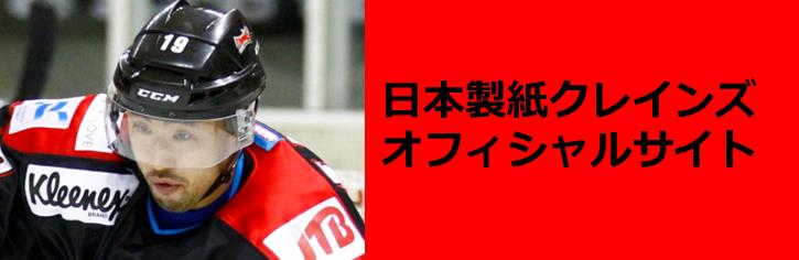 日本製紙クレインズ オフィシャルサイト