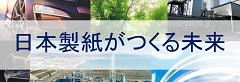 日本製紙がつくる未来