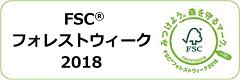 FSCフォレストウィーク2018