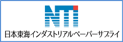 日本東海インダストリアルペーパーサプライ(NTI)