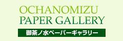 OCHANOMIZU PAPER GALLERY 御茶ノ水ペーパーギャラリー