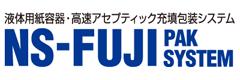 液体用紙容器・高速アセプティック充填包装システム NS-FUJI PAK SYSTEM