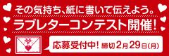 製紙連ラブレターコンテスト2016