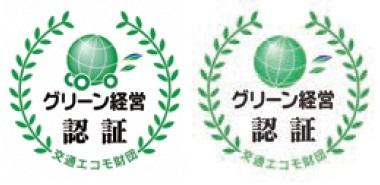 グリーン経営認証のロゴマーク
