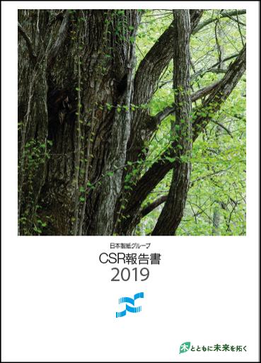 CSR情報2019