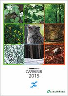 CSR報告書2015表紙