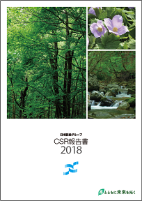 CSR報告書2018