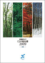 CSR報告書2009 詳細版