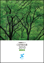 CSR報告書2010 ハイライト版