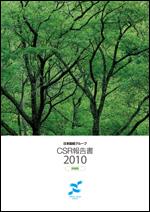 CSR報告書2010 詳細版