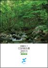 CSR報告書2011 ハイライト版