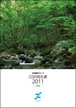 CSR報告書2011 詳細版