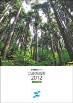 CSR報告書2012 ハイライト版