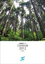 CSR報告書2012 詳細版