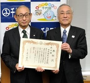 千代田区長から賞状と記念品の授与