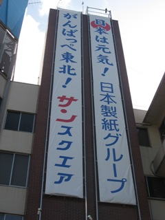 The text of the messages uses the color scheme of the Nippon Paper Group.