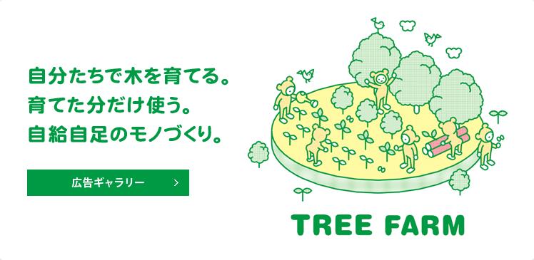 自分たちで木を育てる。育てた分だけ使う。自給自足のモノづくり。 広告ギャラリー