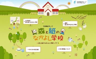「日本製紙グループ 森と紙のなかよし学校」サイト トップ画面