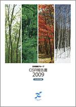 日本製紙グループ「CSR報告書2009」(表紙)