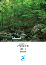 Nippon Paper Group Sustainability Report 2011 (cover)