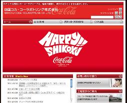 「ハッピー四国」ホームページ