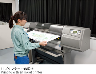 IJプリンターでの印字 Printing with an inkjet printer