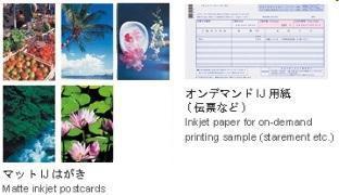 マットIJはがき Matte inkjet postcards