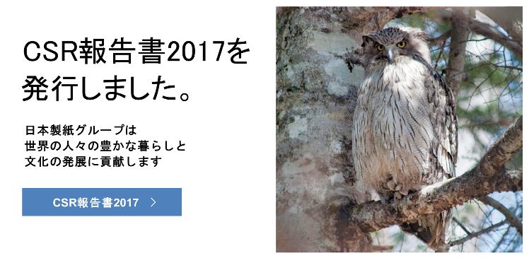CSR報告書2017を発行しました。日本製紙グループは世界の人々の豊かな暮らしと文化の発展に貢献します CSR報告書2017